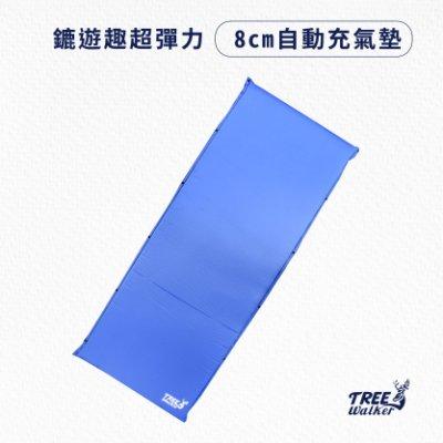【TreeWalker 露遊】鏕遊樂超彈力8cm充氣墊 可加大自動充氣舒眠睡墊 可併接加寬 亮眼寶藍色