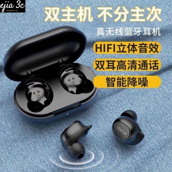 【超高C/P值】QCY T9s真无线蓝牙耳机 5.0入双耳塞头戴式 运动 跑步 男降噪超长待机