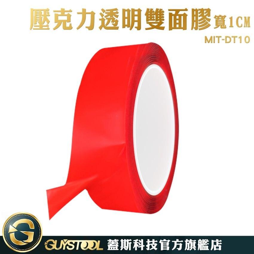 《蓋斯科技 》 強力無痕雙面膠 強力膠帶 無痕膠 膠條 膠帶  透明無痕 萬能無痕貼 DT10 雙面膠 無痕膠