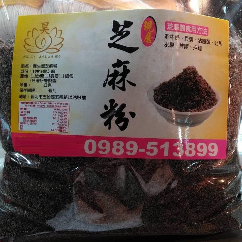 養生高鈣黑芝麻粉 600g