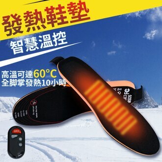 【優選好物】發熱鞋墊 USB充電智能遙控電加熱鞋墊 可裁剪 暖腳寶 &時尚學院