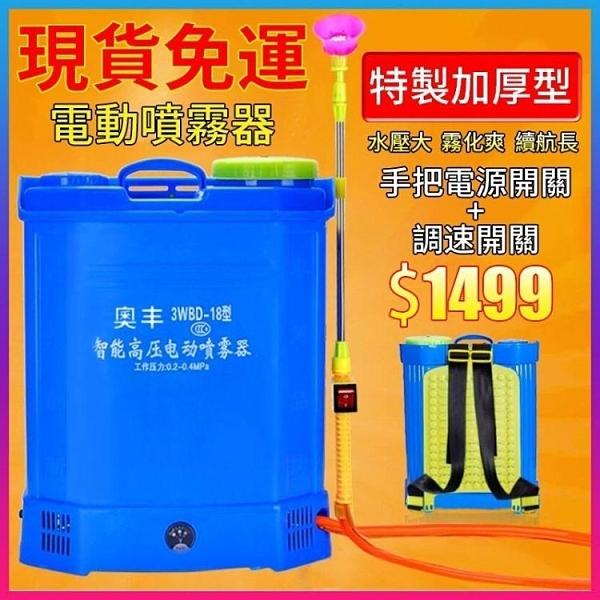 土城噴霧器 背負式電動噴霧器 18L容量 電動噴霧機 農用噴霧器 園藝灑水器