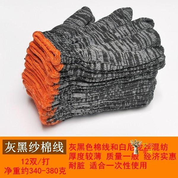 棉線手套 勞保灰黑色棉線尼龍混紡手套便宜耐臟紅花紗手套工人工作干活手