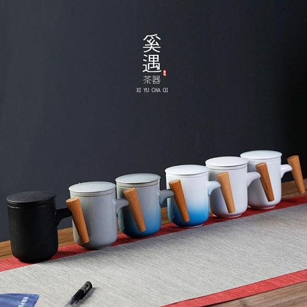 奚遇陶瓷茶杯過濾辦公室杯子刻字馬克杯木柄情侶咖啡水杯定制禮品 時尚芭莎