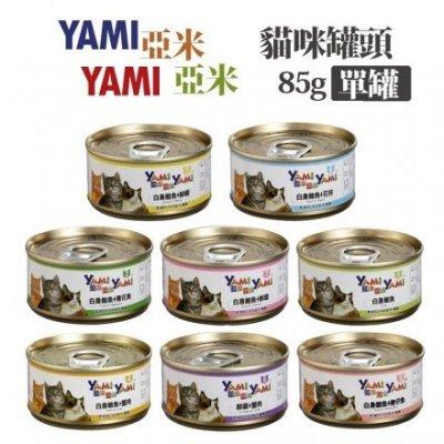 SNOW的家【36罐$756超取免運】YAMI YAMI 亞米亞米貓罐頭85g 白肉為主
