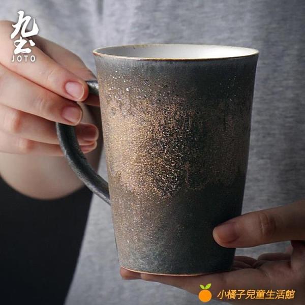 日式馬克杯手工茶杯粗陶黑色復古咖啡杯陶瓷個性杯子【小橘子】