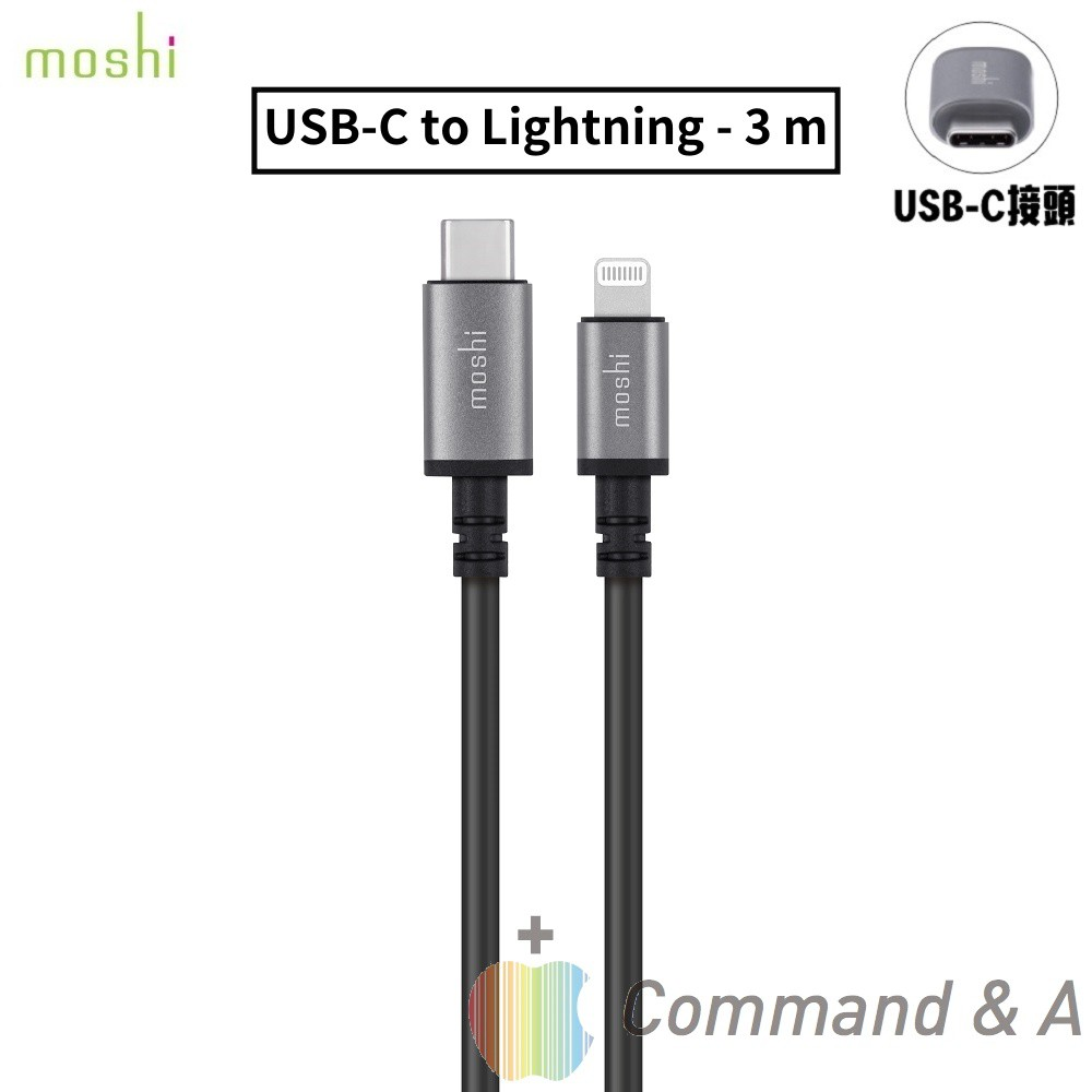 Moshi USB-C to Lightning 充電傳輸線 3m iPhone PD快充 配 USB-C充電器 現貨