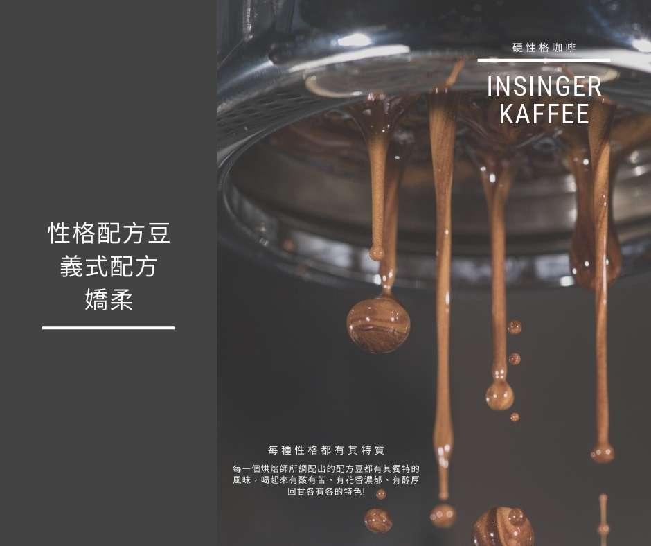 《性格義式配方豆》嬌柔 半磅裝 咖啡豆