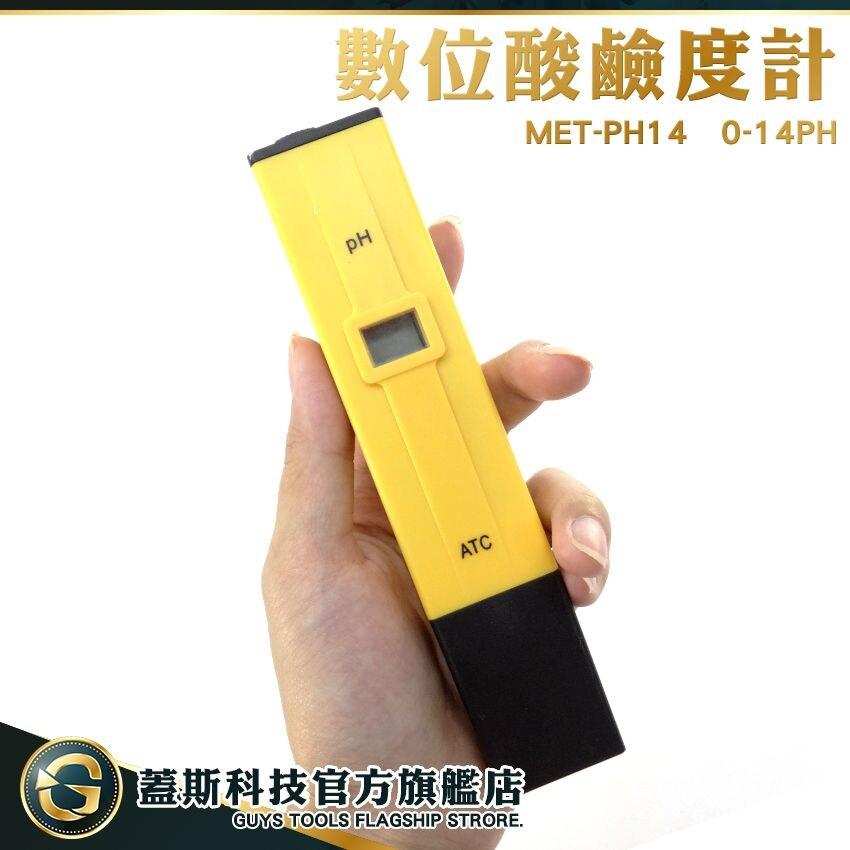 蓋斯科技 數位酸鹼度計 PH檢測儀 筆形酸鹼度計 水質ph測試筆 水質檢測筆 PH14 數位酸鹼度計