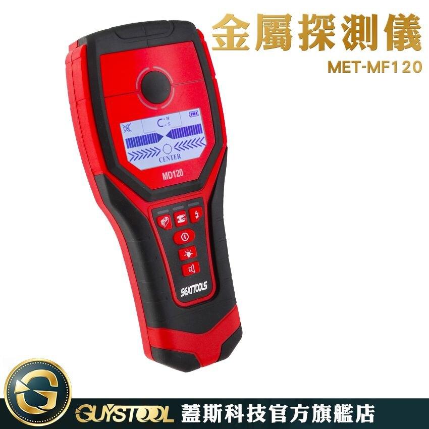 牆體金屬檢測儀 MF120+2 蓋斯科技  金屬探測儀 牆體探測儀 鋼筋檢測儀 螺柱柱子探測器檢測 牆體金屬木頭探測儀