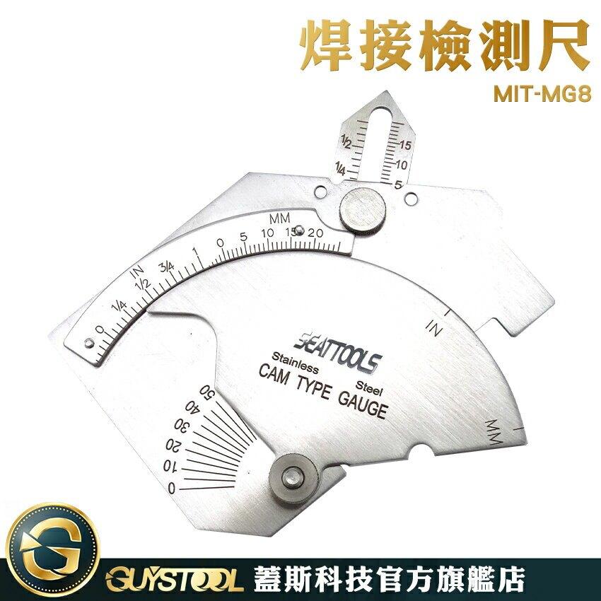《蓋斯科技 》 焊接檢驗尺 焊接測量 焊道檢測技術 MIT-MG8