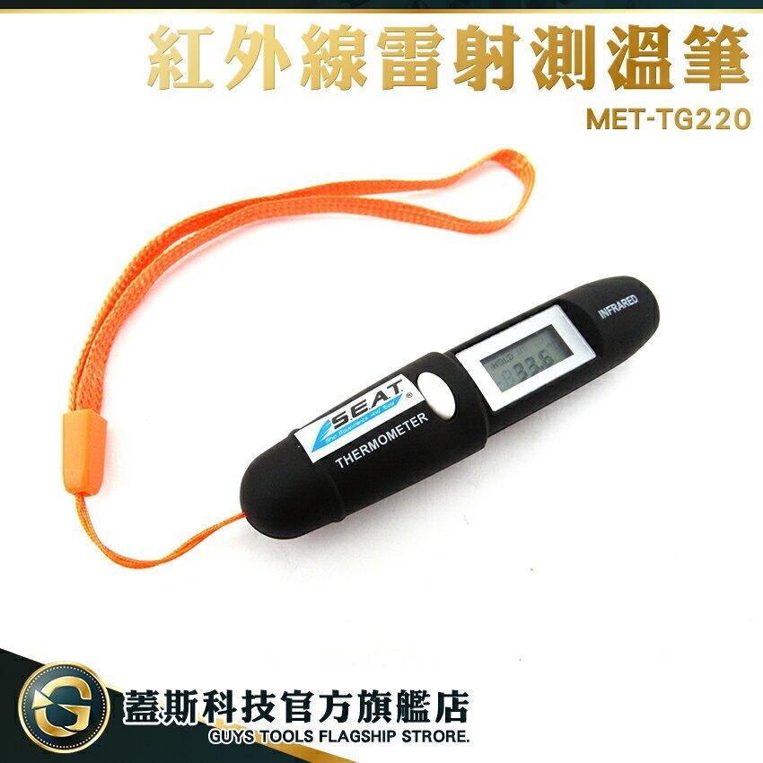 《蓋斯科技 》 測溫筆 TG220 煮菜控溫必備 非接觸式 廠房 製造業 隨時隨測 -50~220度 紅外線雷射測溫筆