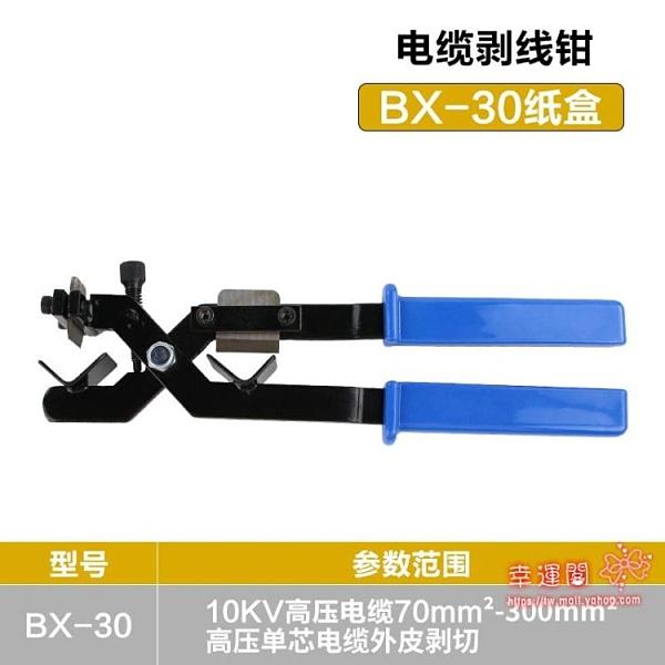 剝線鉗 旋切型多功能剝皮刀BX-3040剝線鉗絕緣線高壓電纜 手動快速剝皮器