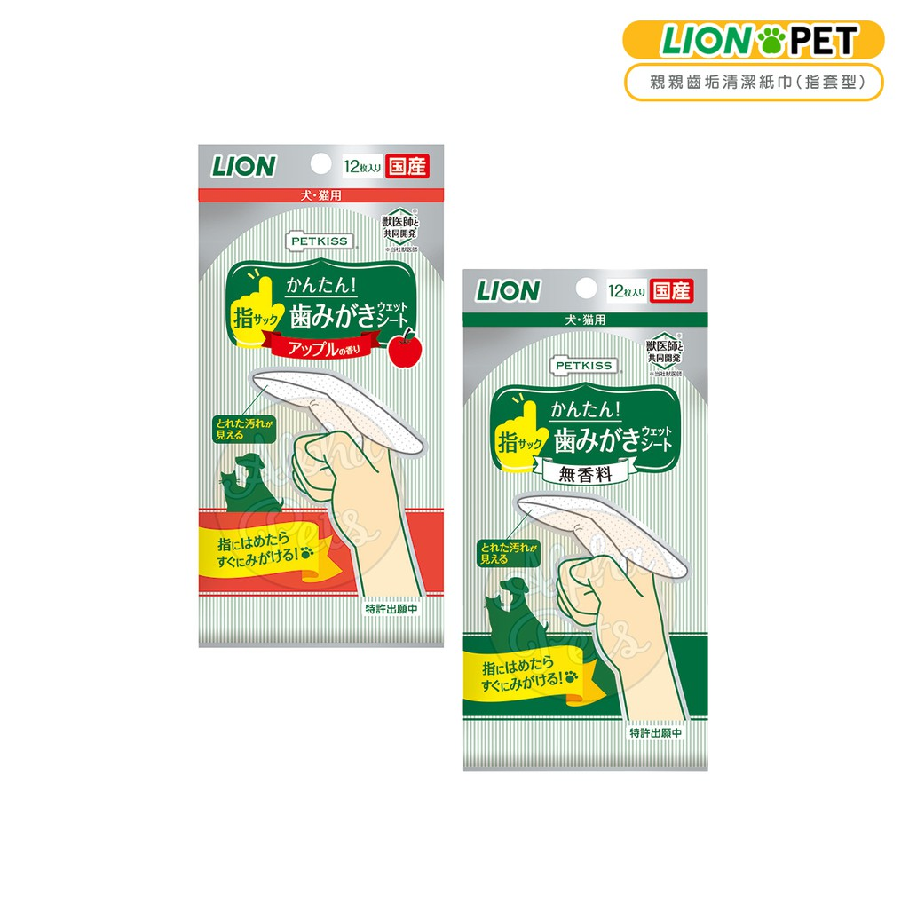 【 LION PET 獅王 親親齒垢清潔紙巾 指套型 x 12入 】兩種味道 蘋果香 無香味 指套牙刷 狗牙刷 狗刷牙