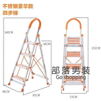 折疊梯 鋁合金家用梯子加厚四五步多功能折疊樓梯不銹鋼室內人字梯凳T
