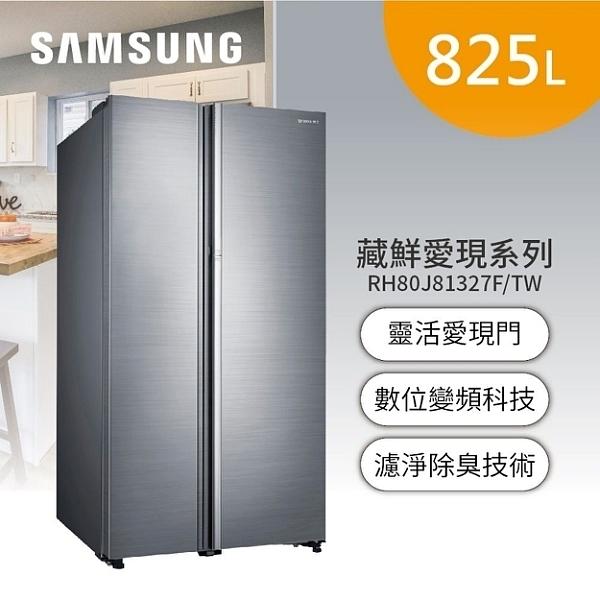 【新年特賣下殺↘限量商品】SAMSUNG 三星 825公升 藏鮮愛現系列 對開電冰箱 RH-80J81327F 公司貨