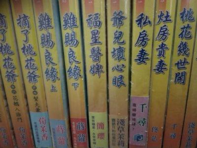 ✿哈哈二手書✿五股地1櫃19【福星醫婢-全】【作者-簡瓔】藍海文化出版※二手書