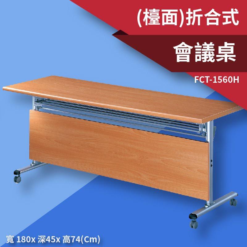 辦公家具〞FCT-1560H 櫸木紋折合式會議桌(檯面) 展覽 辦公室 桌子 書桌 展示桌 辦公桌 折疊桌 摺疊桌