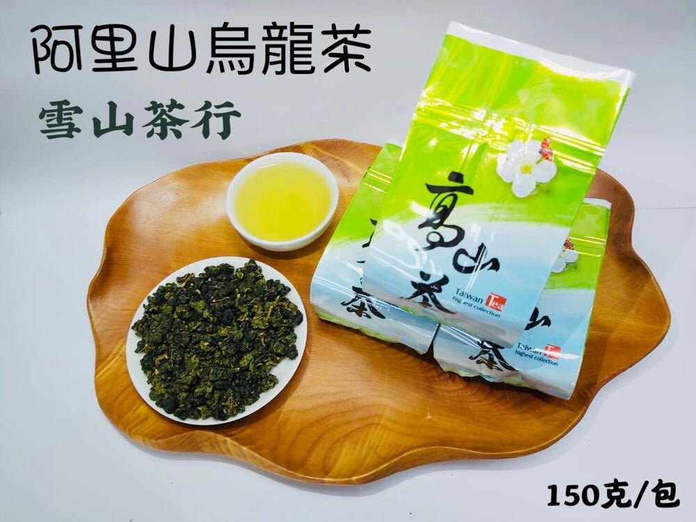 雪山茶行阿里山烏龍茶 自產自銷 台灣茶 比賽茶 熟茶 高山茶 濃果香 禮盒 送禮 冷泡茶 四兩