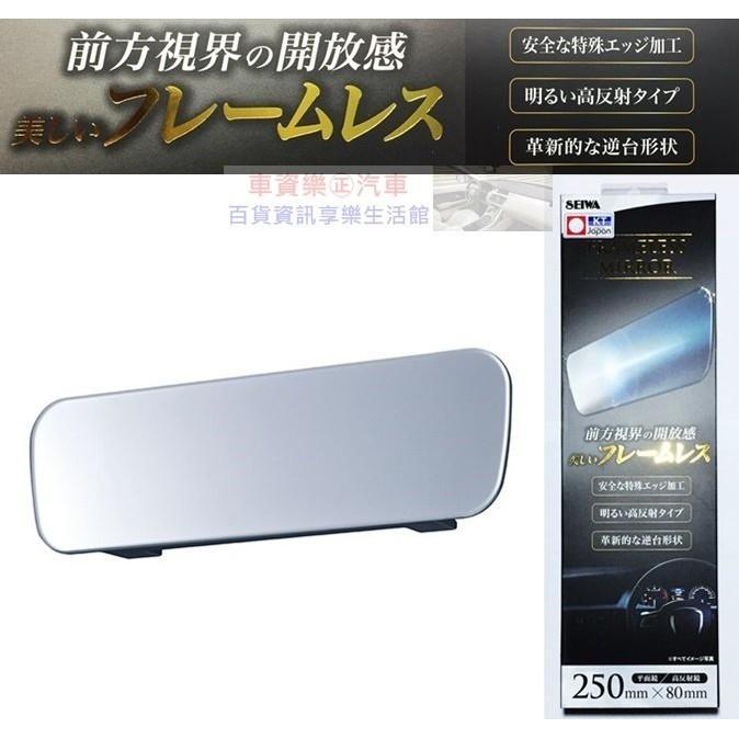 車資樂㊣汽車用品【R95】日本 SEIWA 無邊框設計平面車內後視鏡(高反射鏡) 250mm