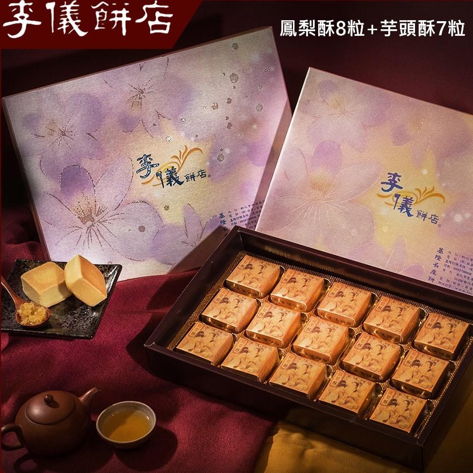 李儀餅店|鳳梨酥8粒+芋頭酥7粒
