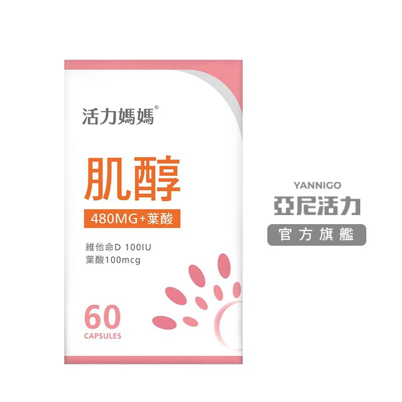 【官方現貨】活力媽媽倍韻肌醇+葉酸膠囊食品 | 女性孕前營養必備 (60顆/盒)
