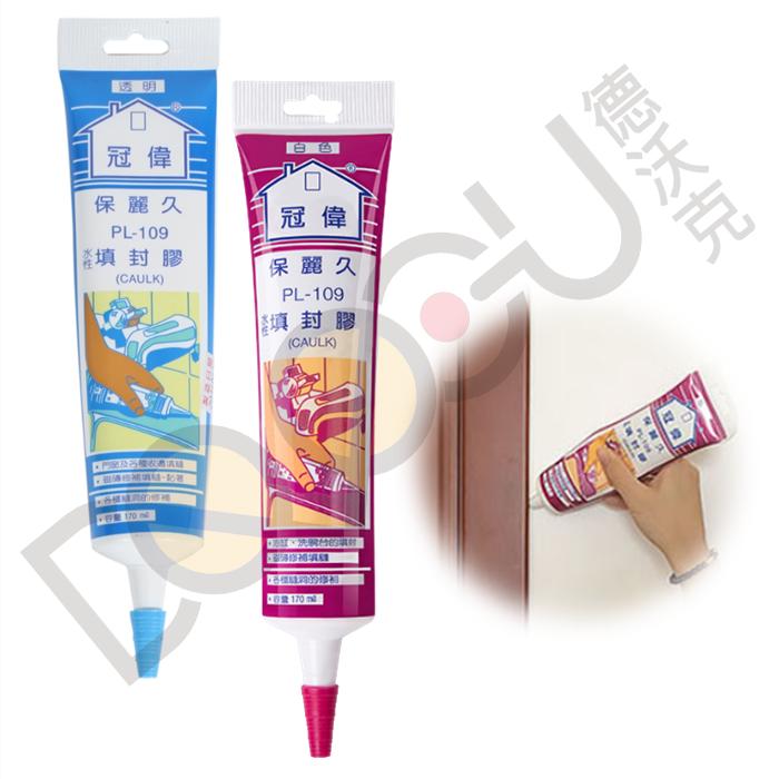 保麗久水性填封膠/170g 白色 透明 防霉 矽利康 填縫劑 BS