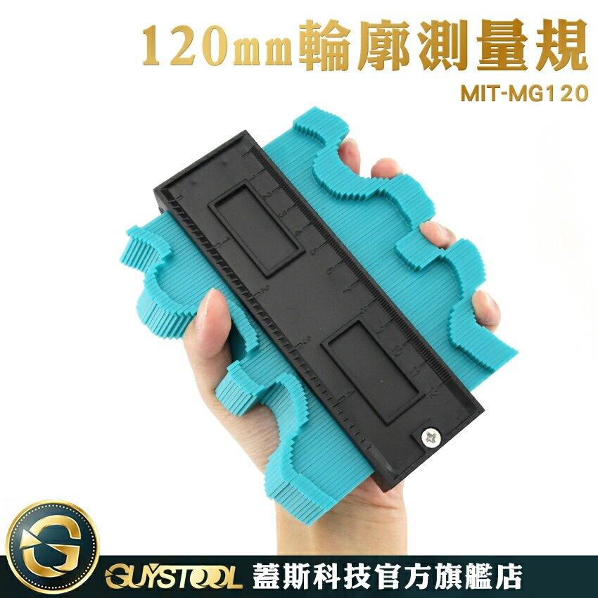 輪廓取形器 MG120 蓋斯科技  仿型尺 板金打樣 曲線量尺 輪廓測量器 不規則儀 仿型器 量弧器 木工工具