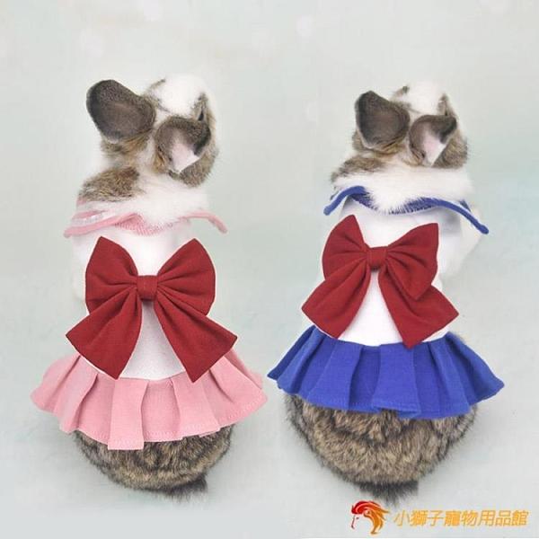 兔子衣服學院少女裙子兔兔服飾貓咪衣小型犬狗衣服【小獅子】