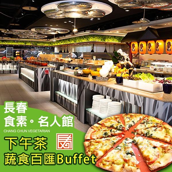 2張組↘【台北】長春食素名人館平假日自助下午茶蔬食百匯吃到飽
