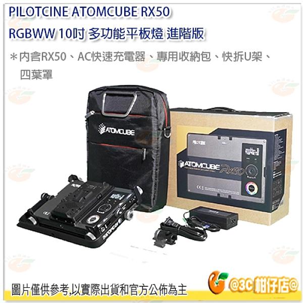 PILOTCINE ATOMCUBE RX50 RGBWW 10吋 全彩 影視級 廣色域 專業 攝影燈 進階版 公司貨