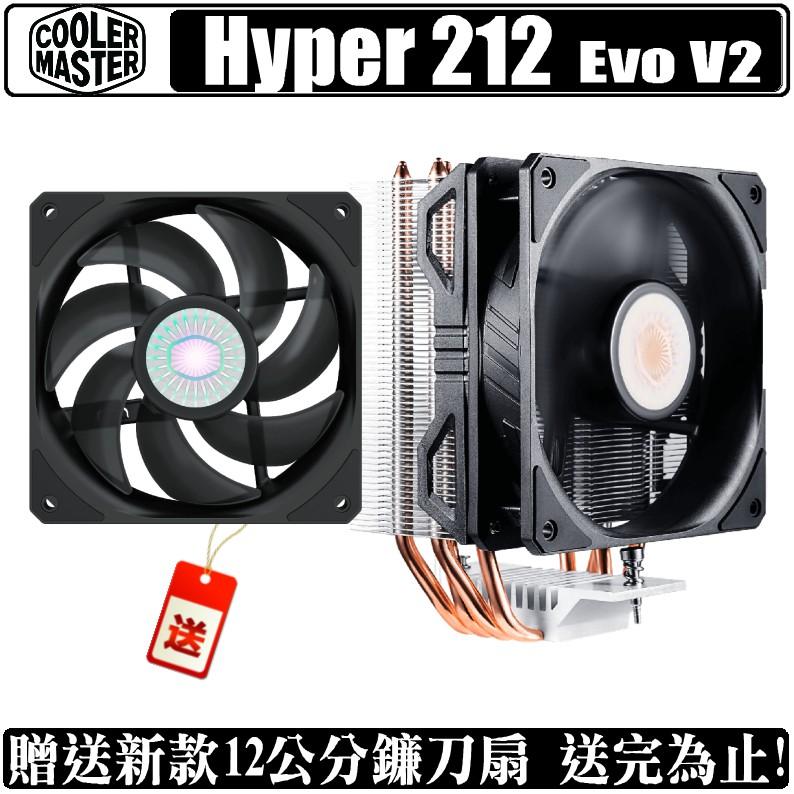 Cooler Master Hyper 212 Evo V2 CPU 散熱器 塔扇