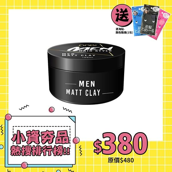NABI 那比 MEN 拒絕重力塑型髮泥【HAiR美髮網】
