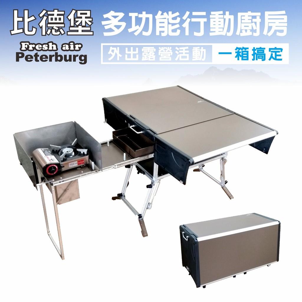 比德堡 行動廚房 餐桌 多功能一體式 鋁擠型鋁合金結構