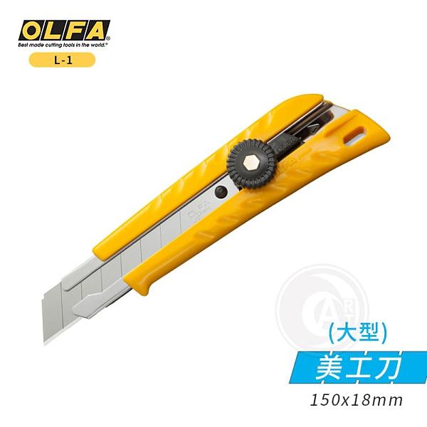 『ART小舖』OLFA 日本 大型美工刀(L-1) 單個