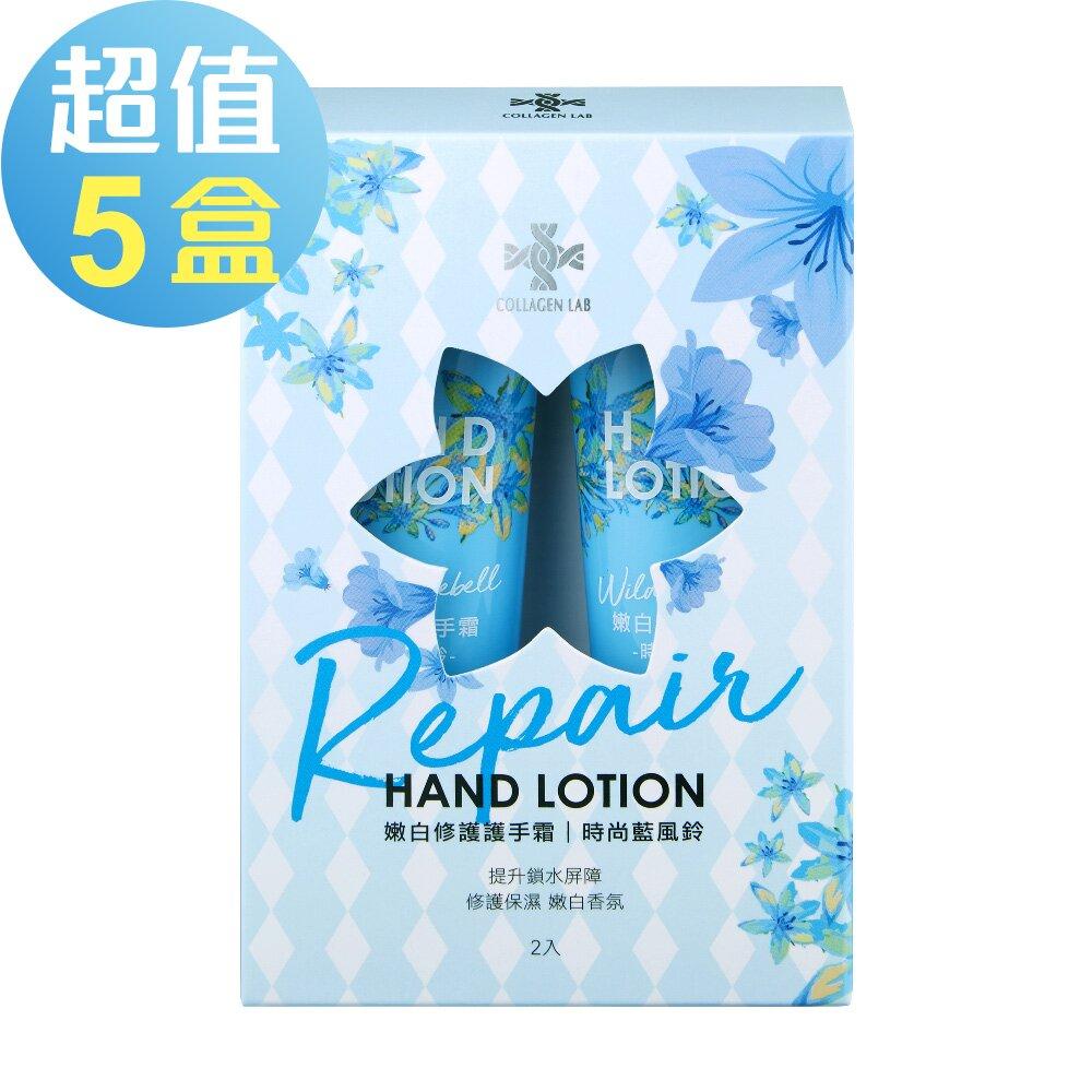 台鹽 膠原美研嫩白修護護手霜-超值5盒組(30mlx2入/盒)(時尚藍風鈴)