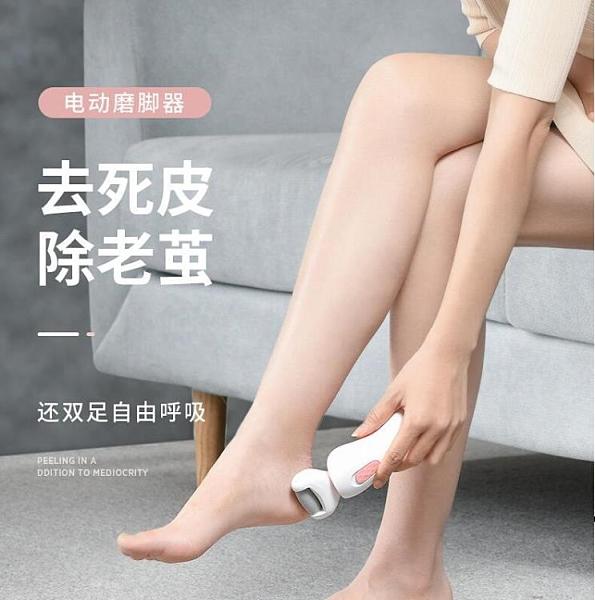 電動磨腳器修腳神器去腳老繭去死皮角質腳皮修足充電式自動美足儀 易家樂