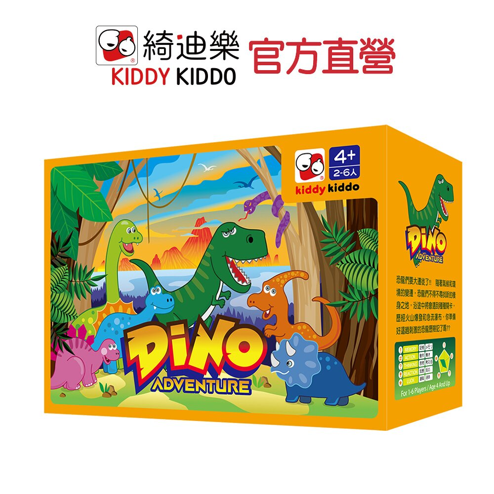 【Kiddy kiddo 綺迪樂】恐龍歷險記 (玩教具、學習顏色、腦力開發)