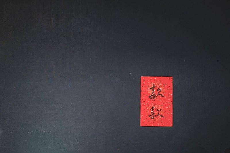 手寫春聯【二言】-【款款】 金墨/黑墨 - 法呢 cityflaneurs