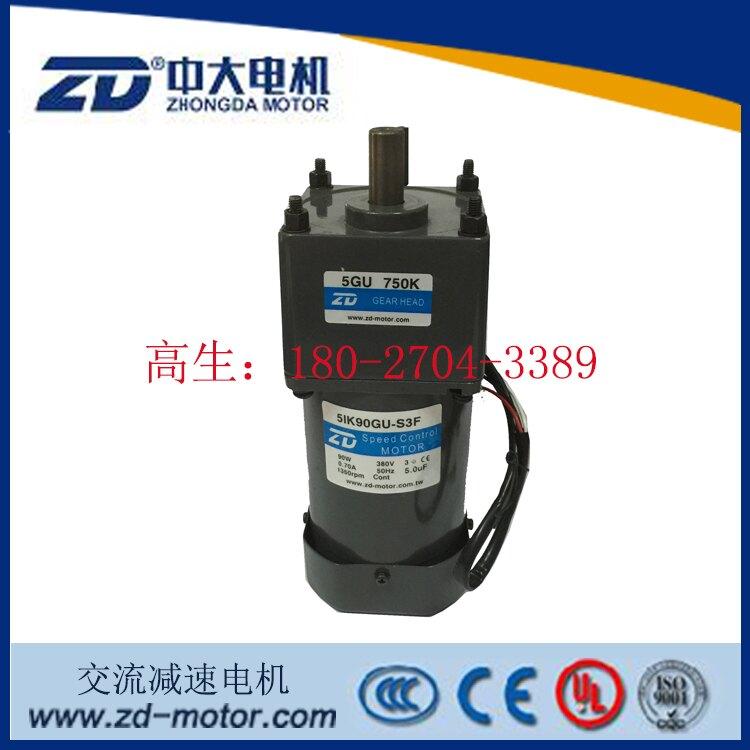 原裝ZD中大380V交流減速馬達5IK90GU-S3F/5GU750KB齒輪減速電機1入