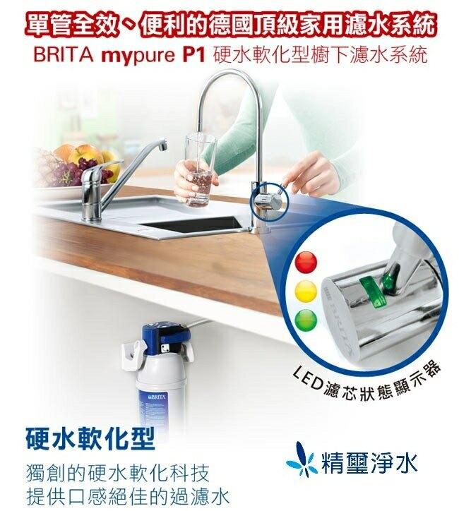 德國 BRITA mypure P1硬水軟化LED櫥下型濾水系統+P1000濾芯(共2芯)