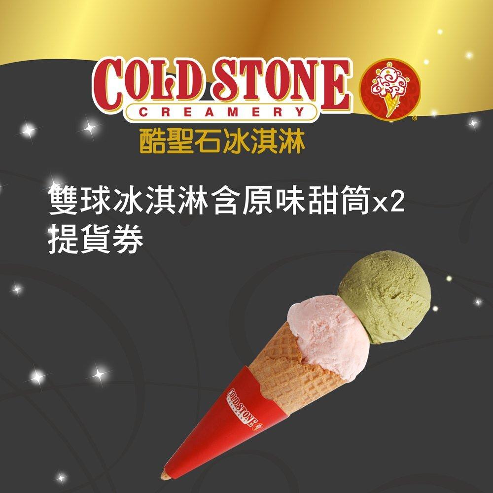 COLD STONE酷聖石雙球冰淇淋含原味甜筒x2提貨券(2張)