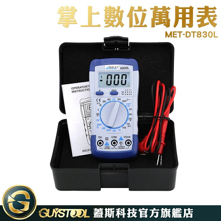 電工數顯萬用表 電工小型萬能表 可測交直流電壓電流 電壓表 通斷蜂鳴 DT830L 多功能數顯萬用表 萬能錶
