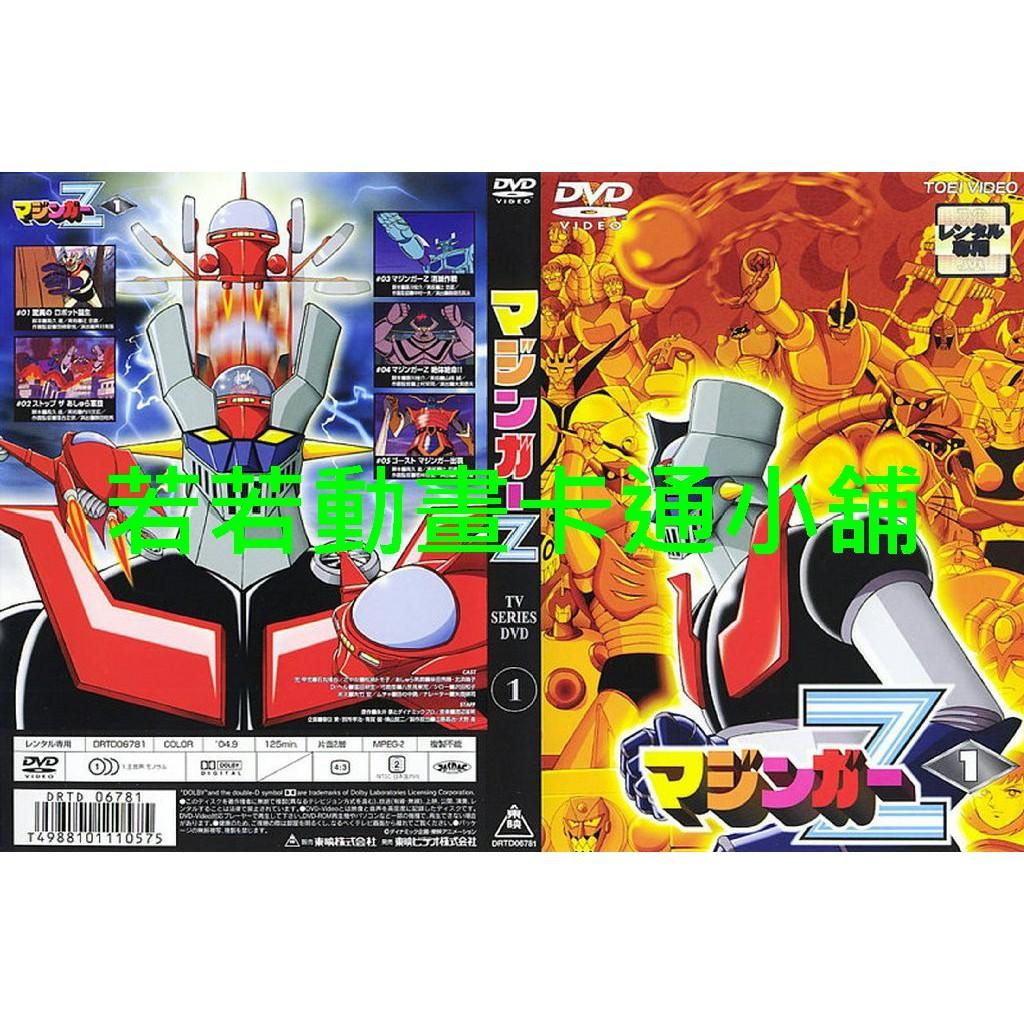 無敵鐵金剛第1~92話+最新OVA(INFINITY)(已完結)買一送一全賣場免運