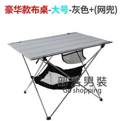露營桌 戶外便攜超輕鋁合金折疊桌野餐露營鋁板桌子燒烤自駕休閒家具T