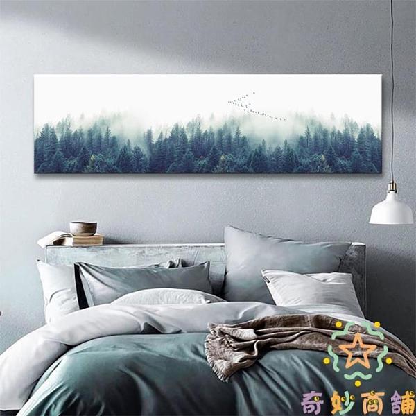 北歐床頭裝飾畫臥室沙發背景橫幅掛畫簡約無框畫【奇妙商鋪】