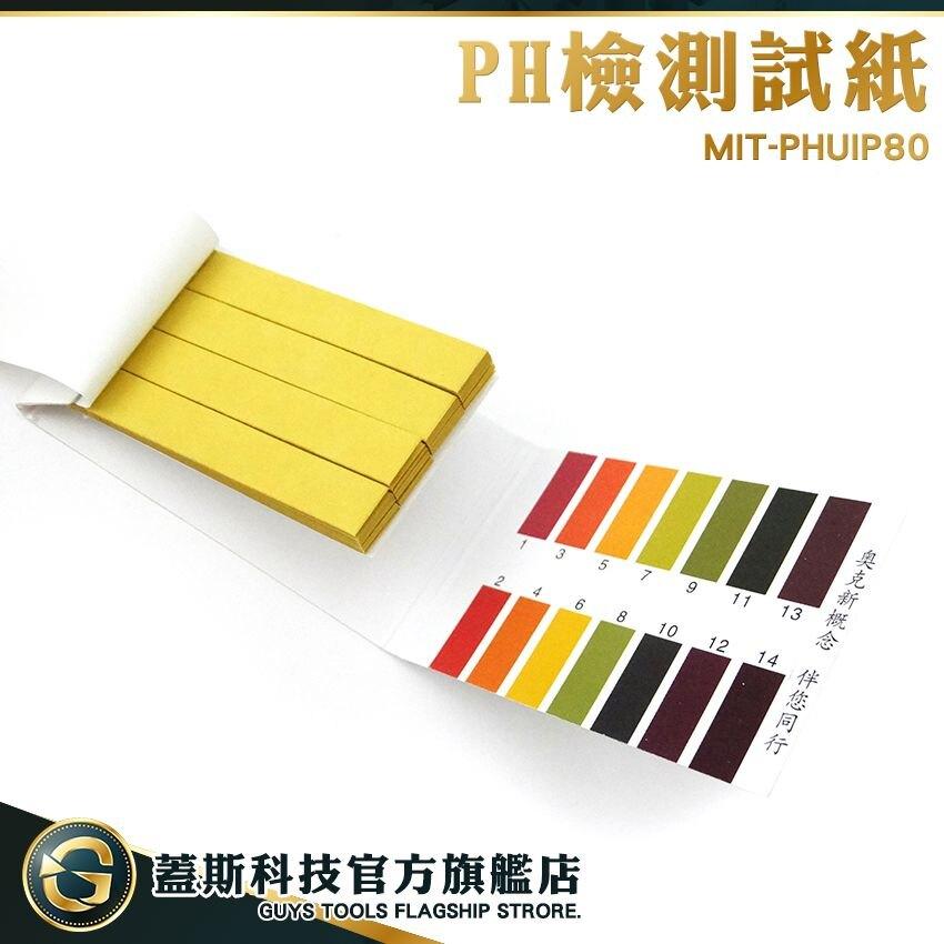 蓋斯科技 化妝品檢測 防潑水 適合家用 防油 壓痕設計 適合食品業 量測精準 PHUIP80 化妝品檢測