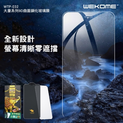 【WE KOME】iphone11 /XR 大象永不碎邊黑邊滿版鋼化保護膜 WTP-032