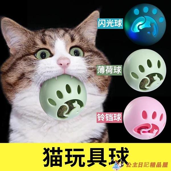 6个装 貓玩具球逗貓薄荷球鈴鐺發光鏤空寵物狗狗玩具【公主日記】