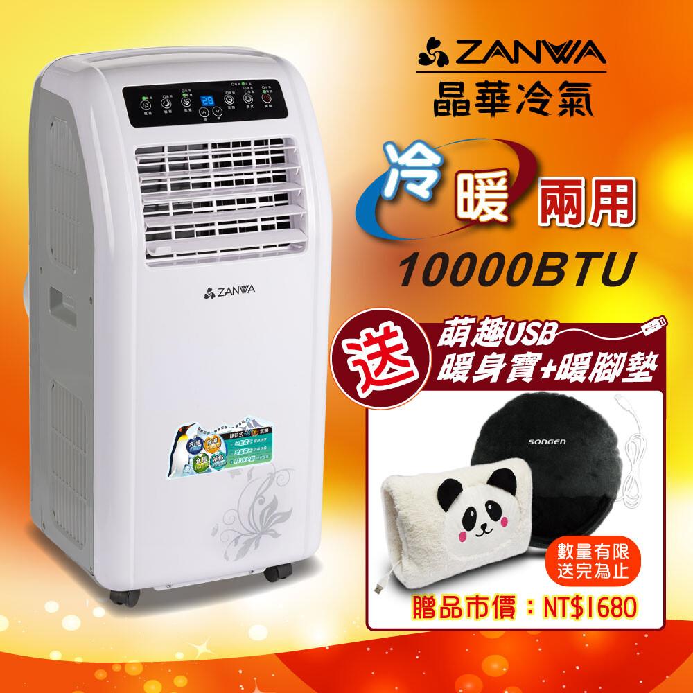 zanwa晶華冷暖型清淨除溼移動式空調/冷氣(贈usb暖身寶)zw-1260ch+sg-007b